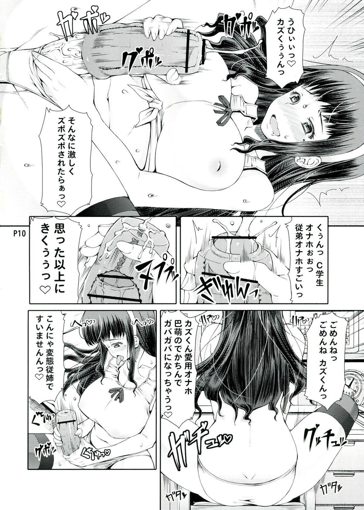 Futa Ona Daisanshou 11