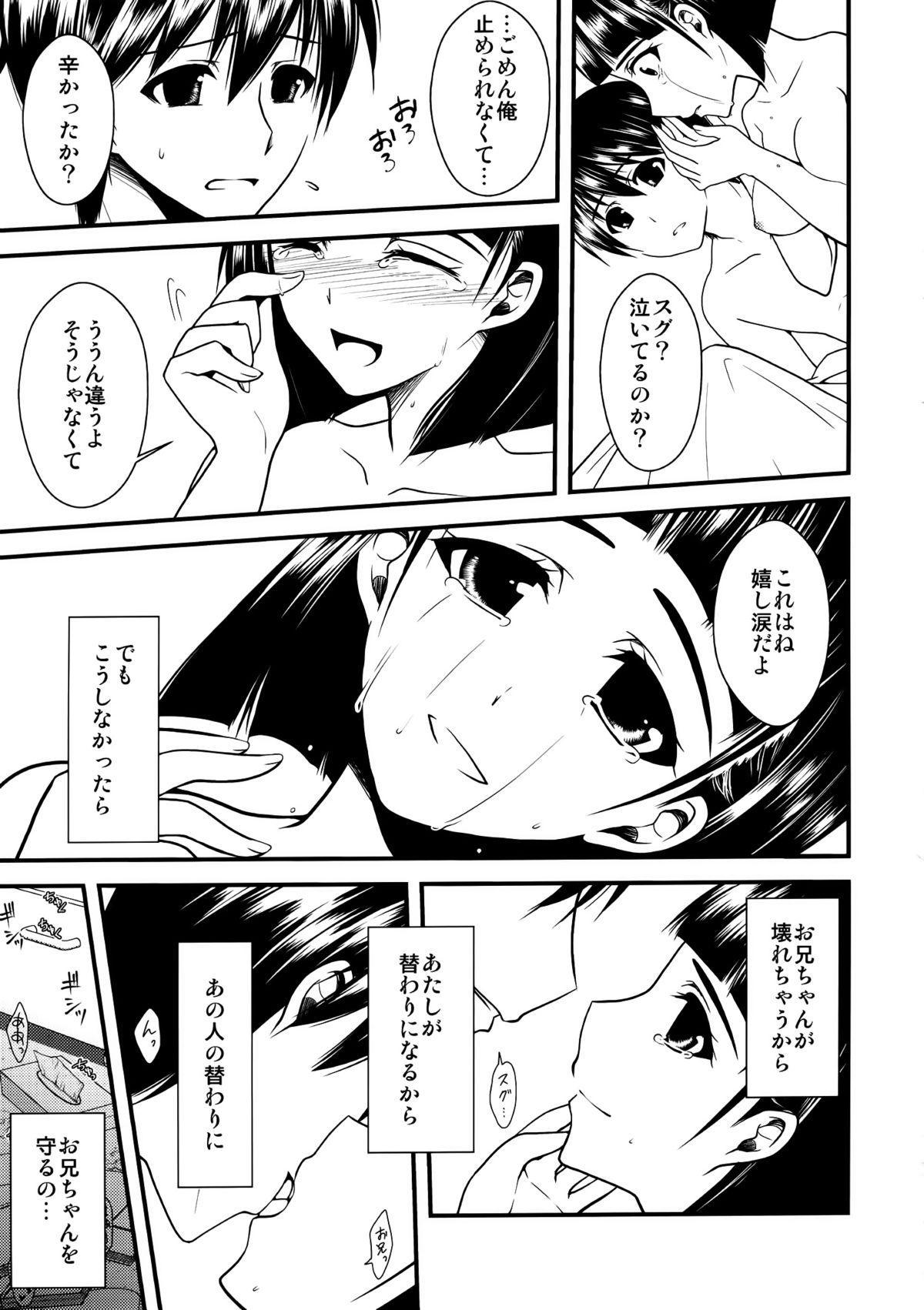 Wakuraba Ochite Kimi Idaku Hibi 23