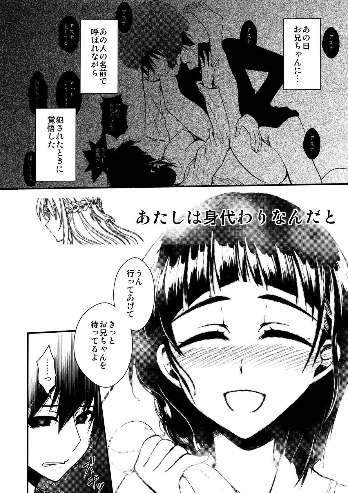 Wakuraba Ochite Kimi Idaku Hibi 32