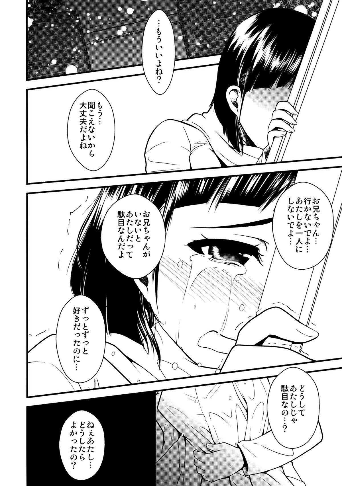 Wakuraba Ochite Kimi Idaku Hibi 34