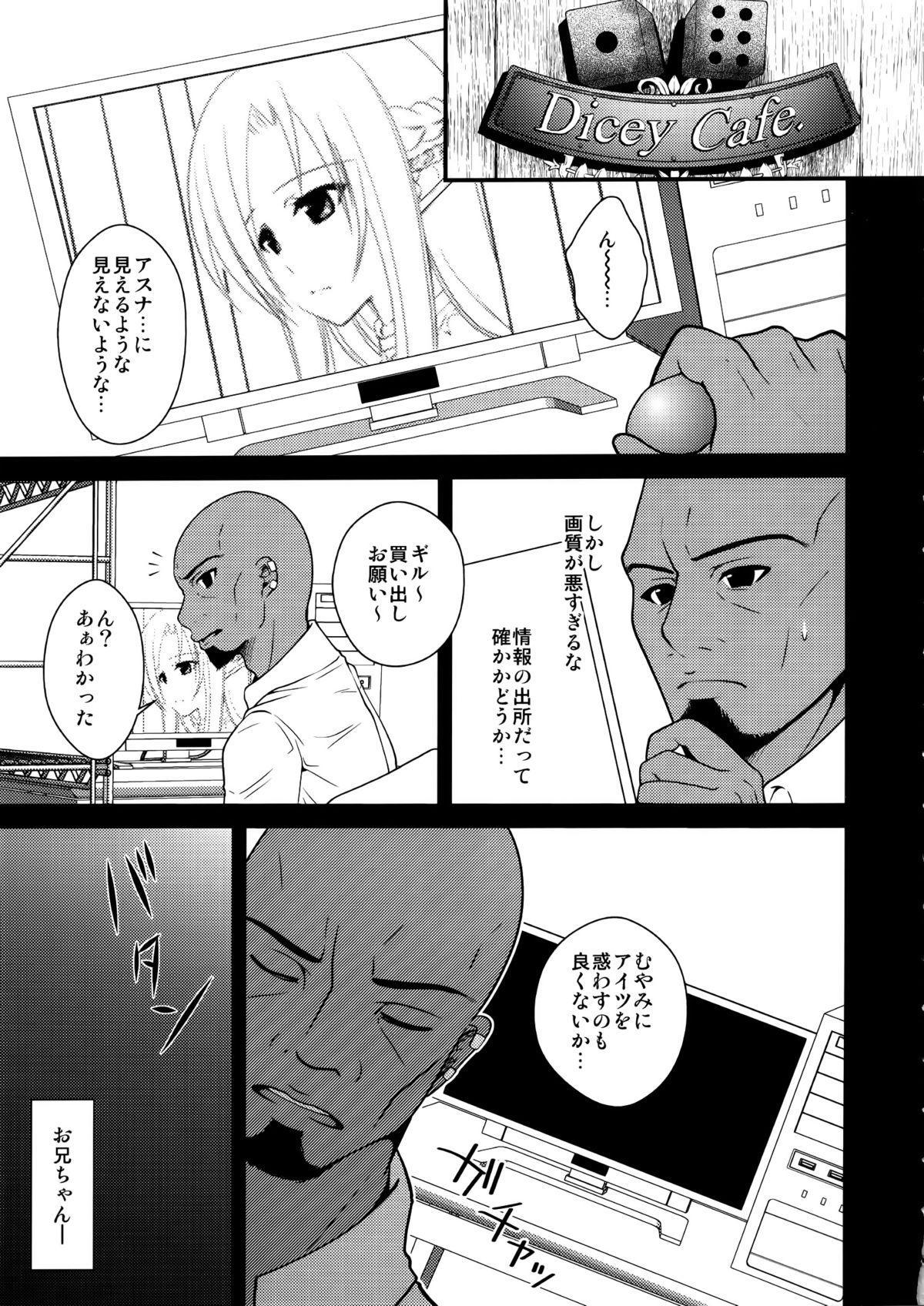 Wakuraba Ochite Kimi Idaku Hibi 5