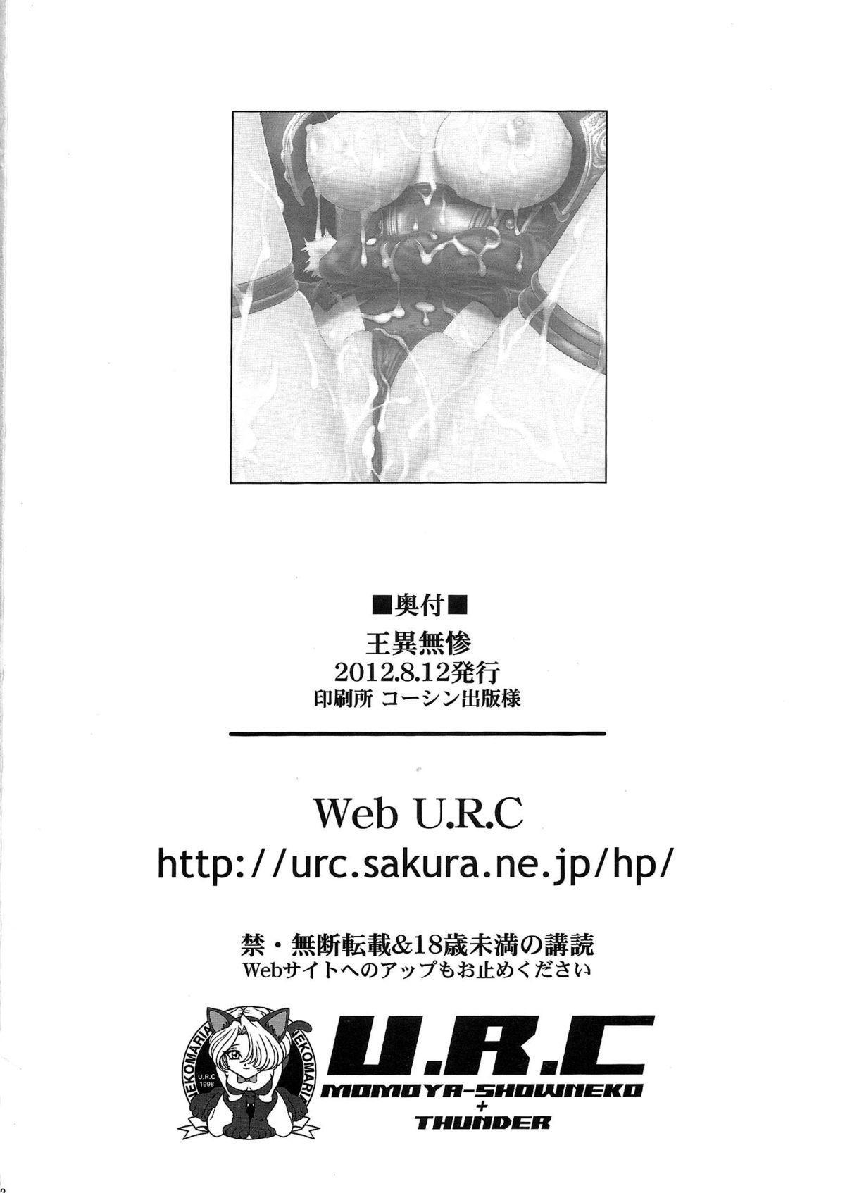 Yi Muzan | Pitiful Wang Yi 39