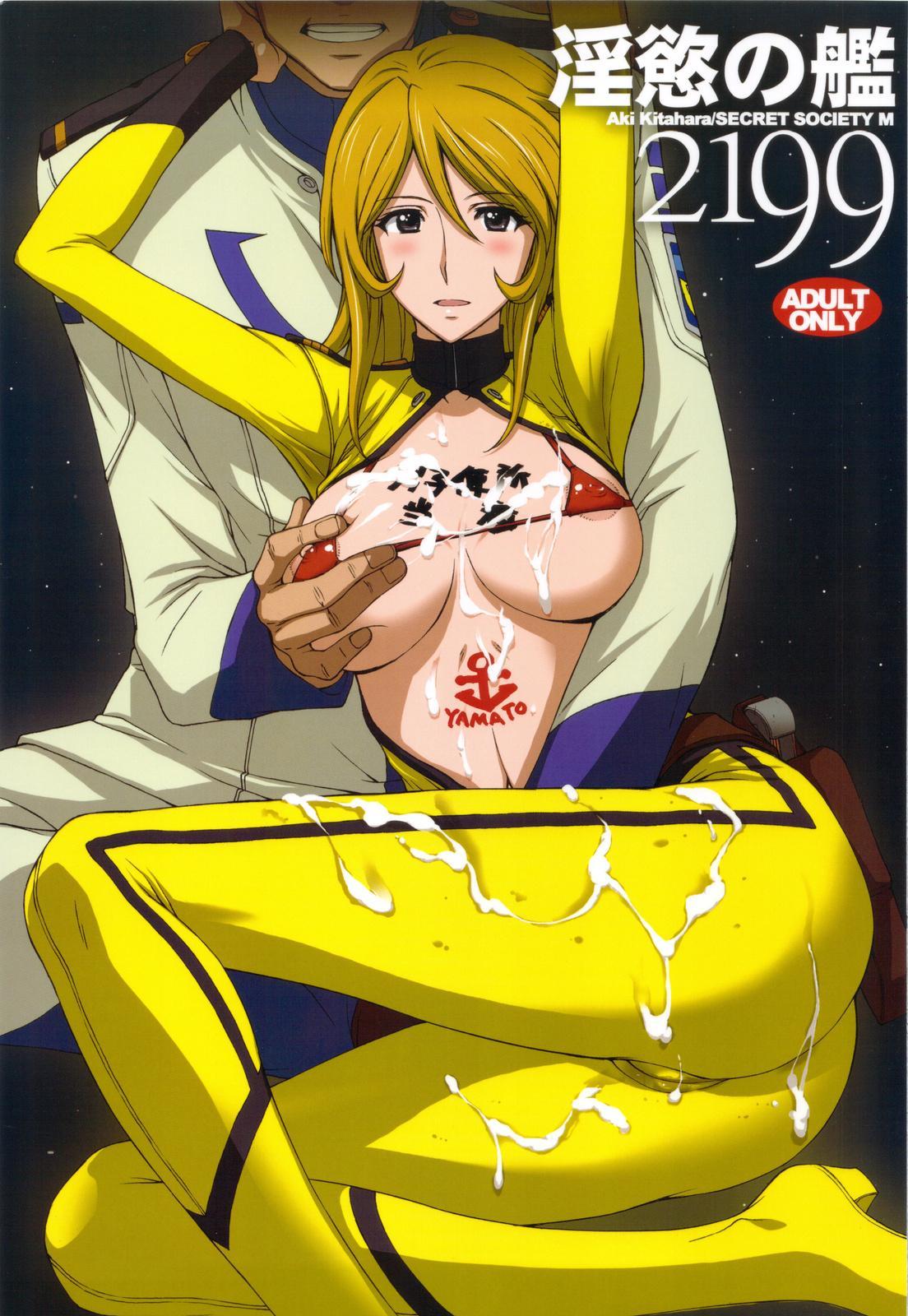 Inyoku no Kan 2199   Lust Battleship 2199 0