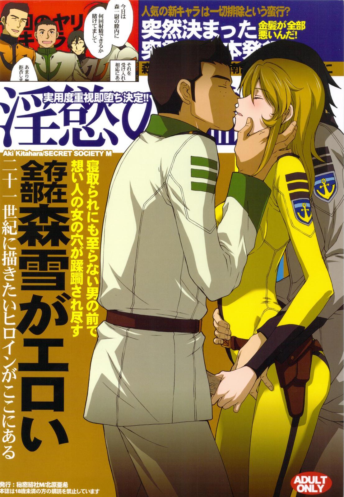 Inyoku no Kan 2199   Lust Battleship 2199 25