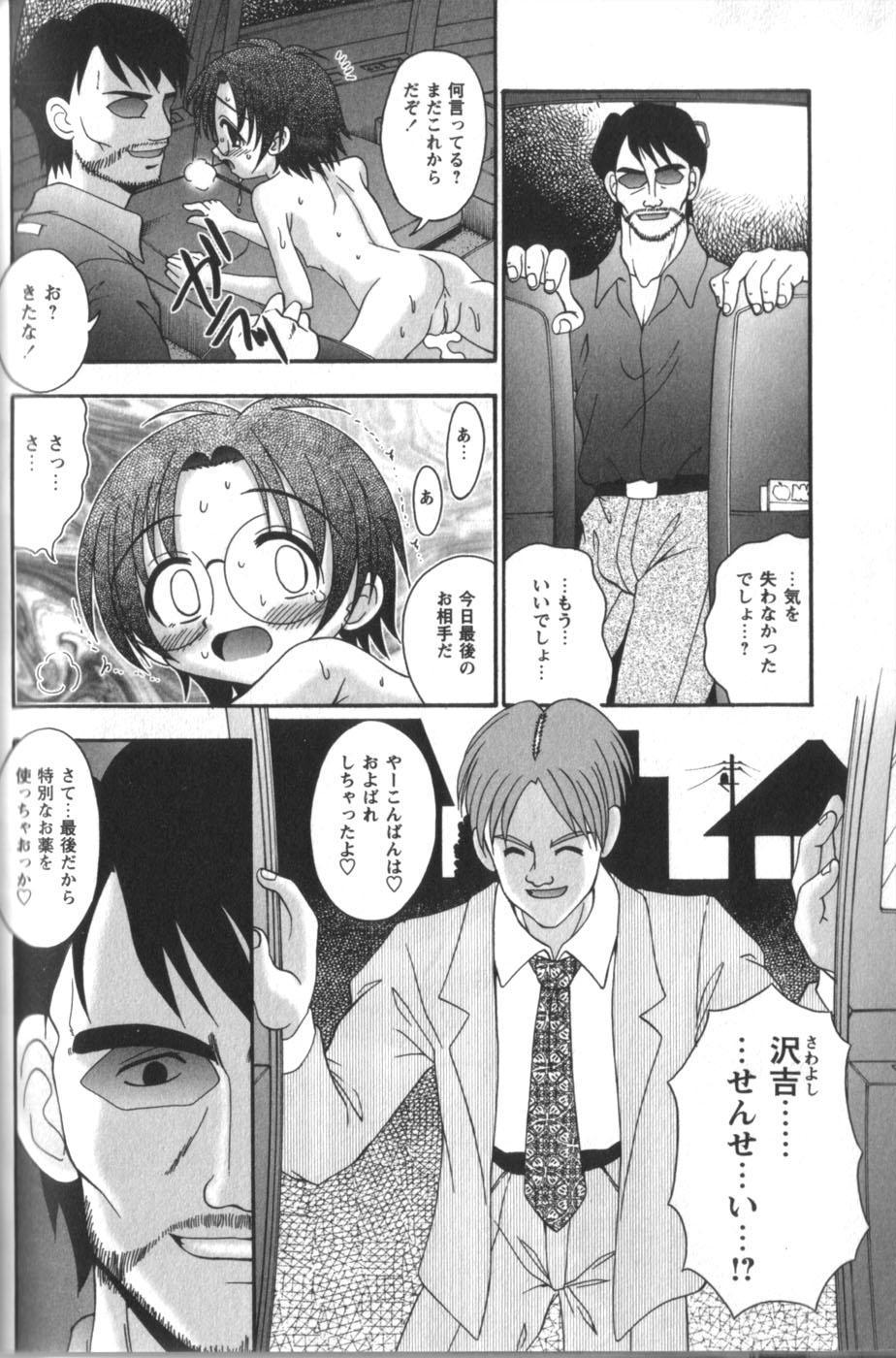Tachiirikinshi no Ecchi Kichi 103