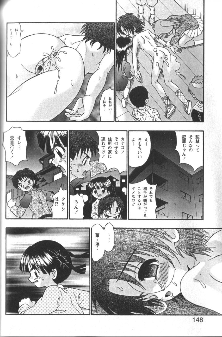 Tachiirikinshi no Ecchi Kichi 147