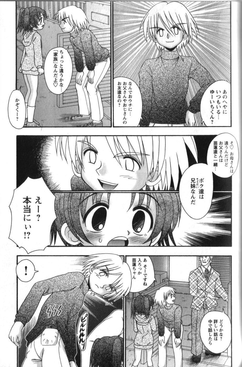 Tachiirikinshi no Ecchi Kichi 150