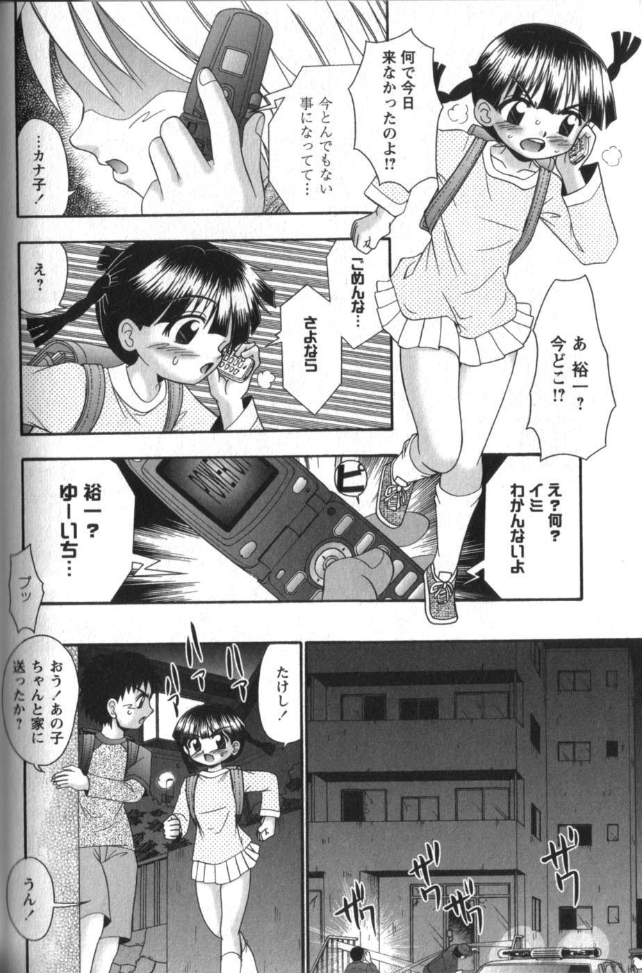 Tachiirikinshi no Ecchi Kichi 151