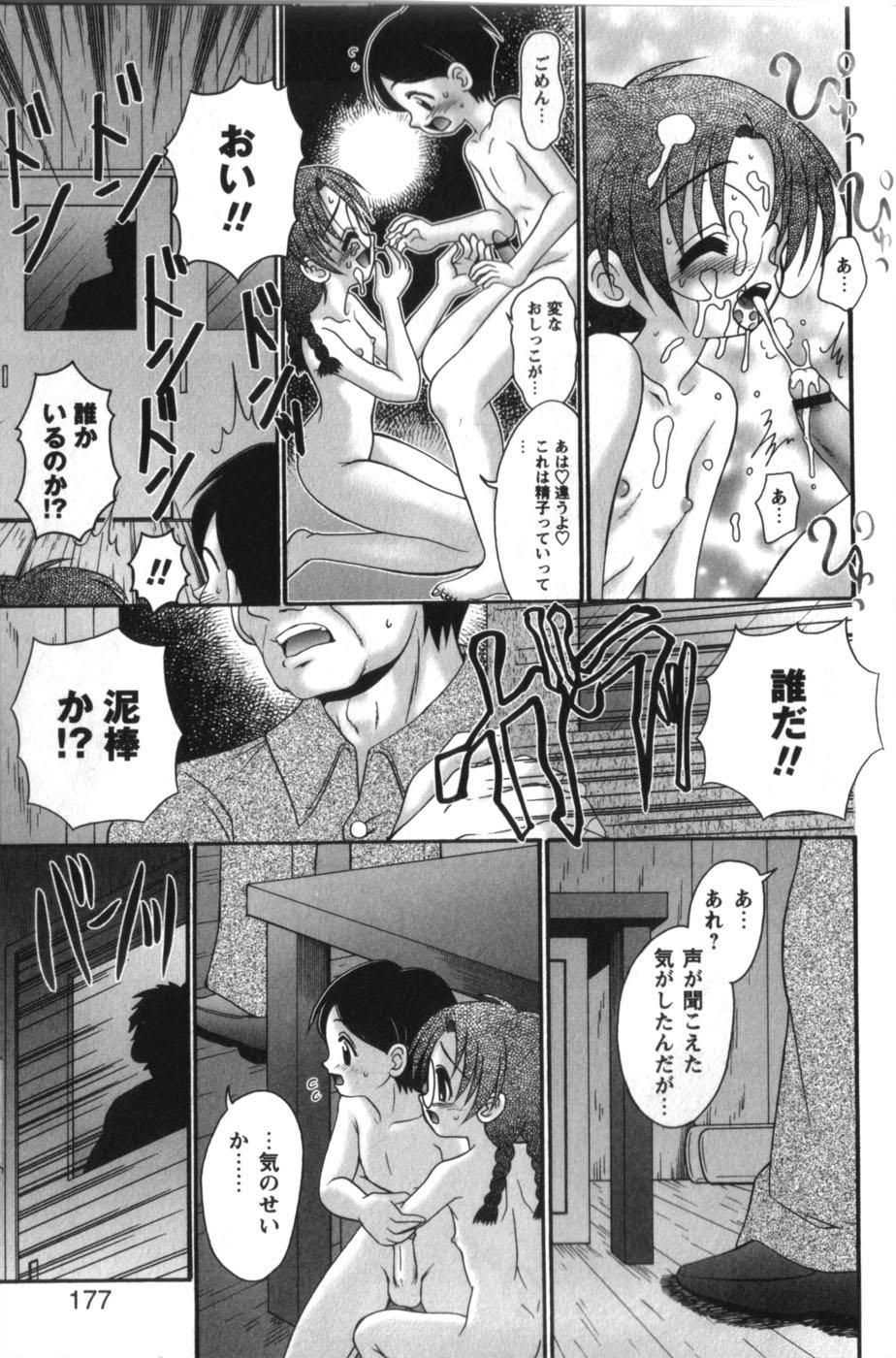 Tachiirikinshi no Ecchi Kichi 176