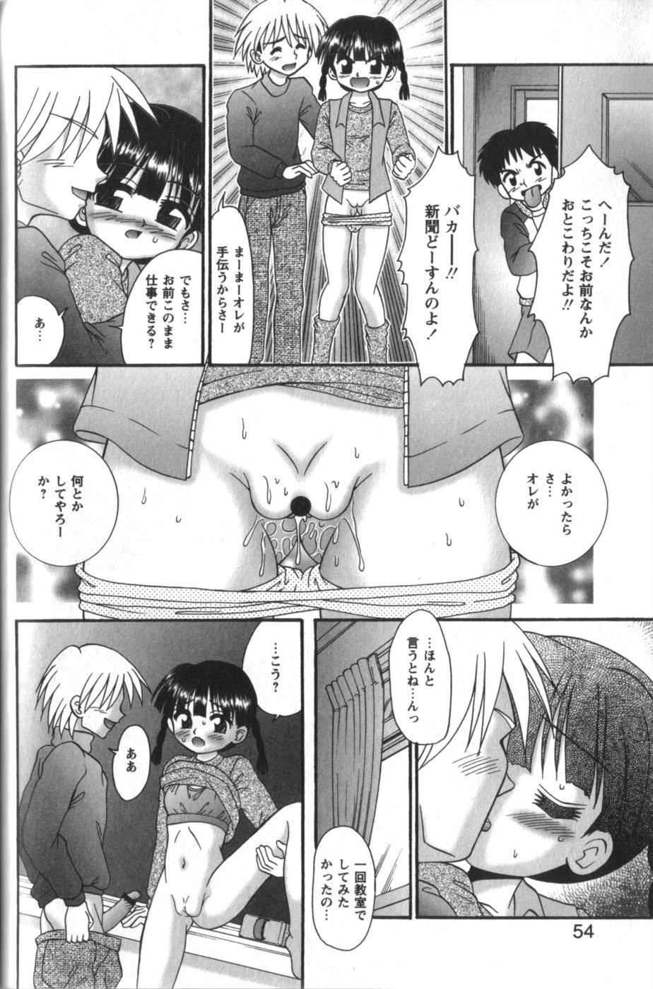 Tachiirikinshi no Ecchi Kichi 53
