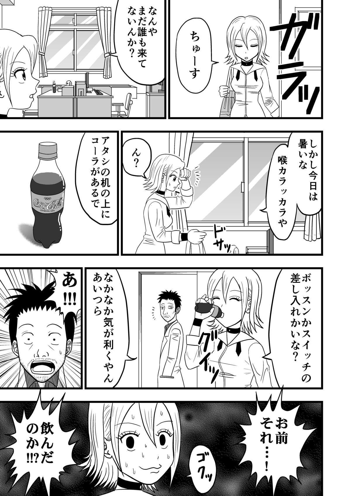 Himeko no nyou shikkin!! 1