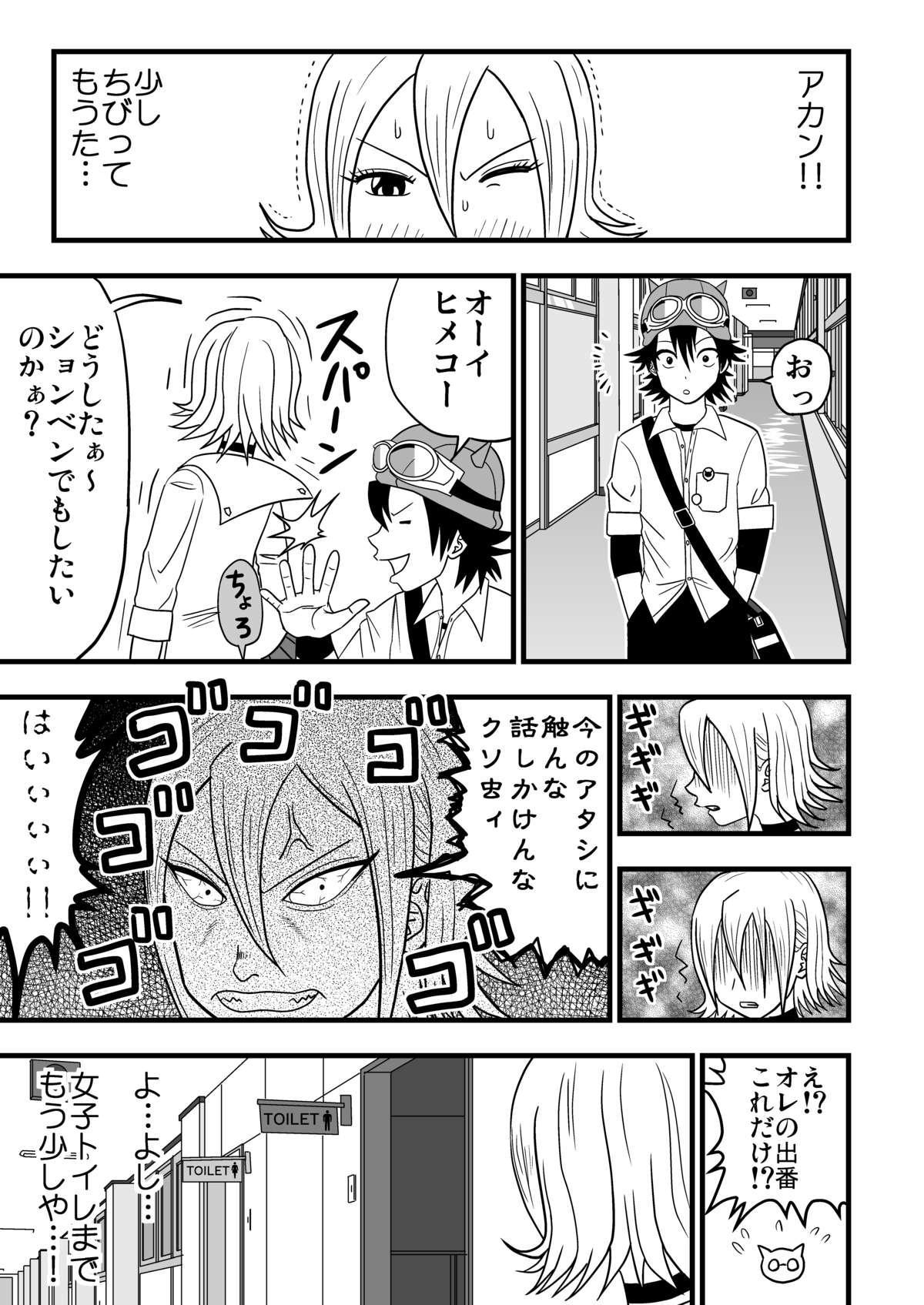 Himeko no nyou shikkin!! 5
