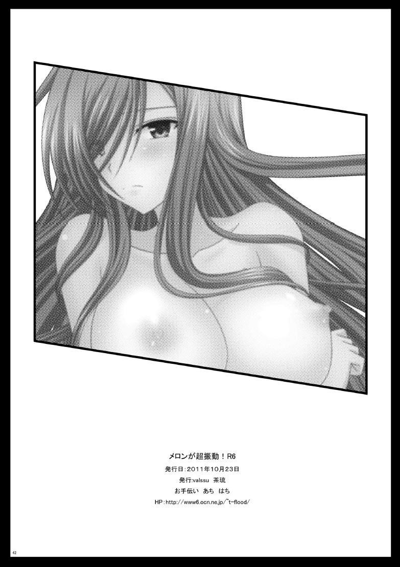 Melon ga Chou Shindou! R6 40