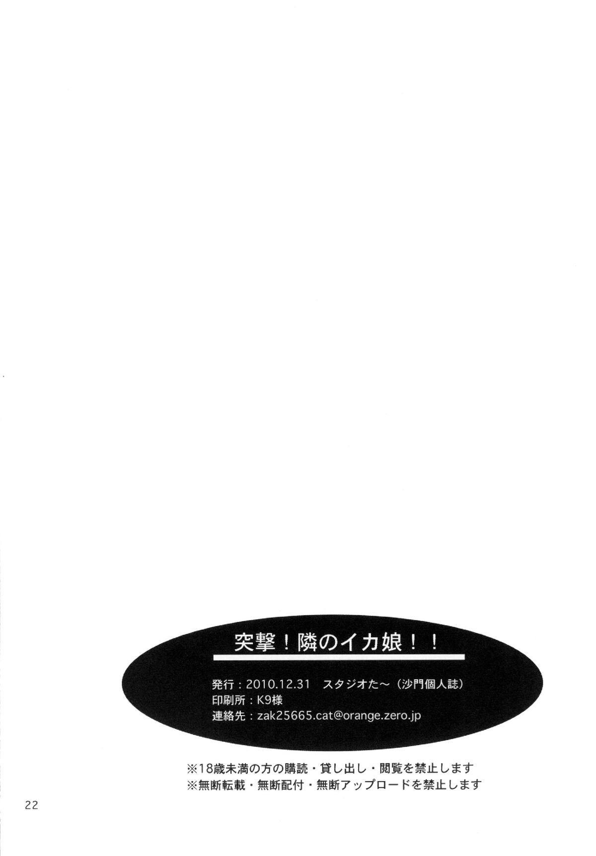 Totsugeki! Tonari no Ika Musume!! 21
