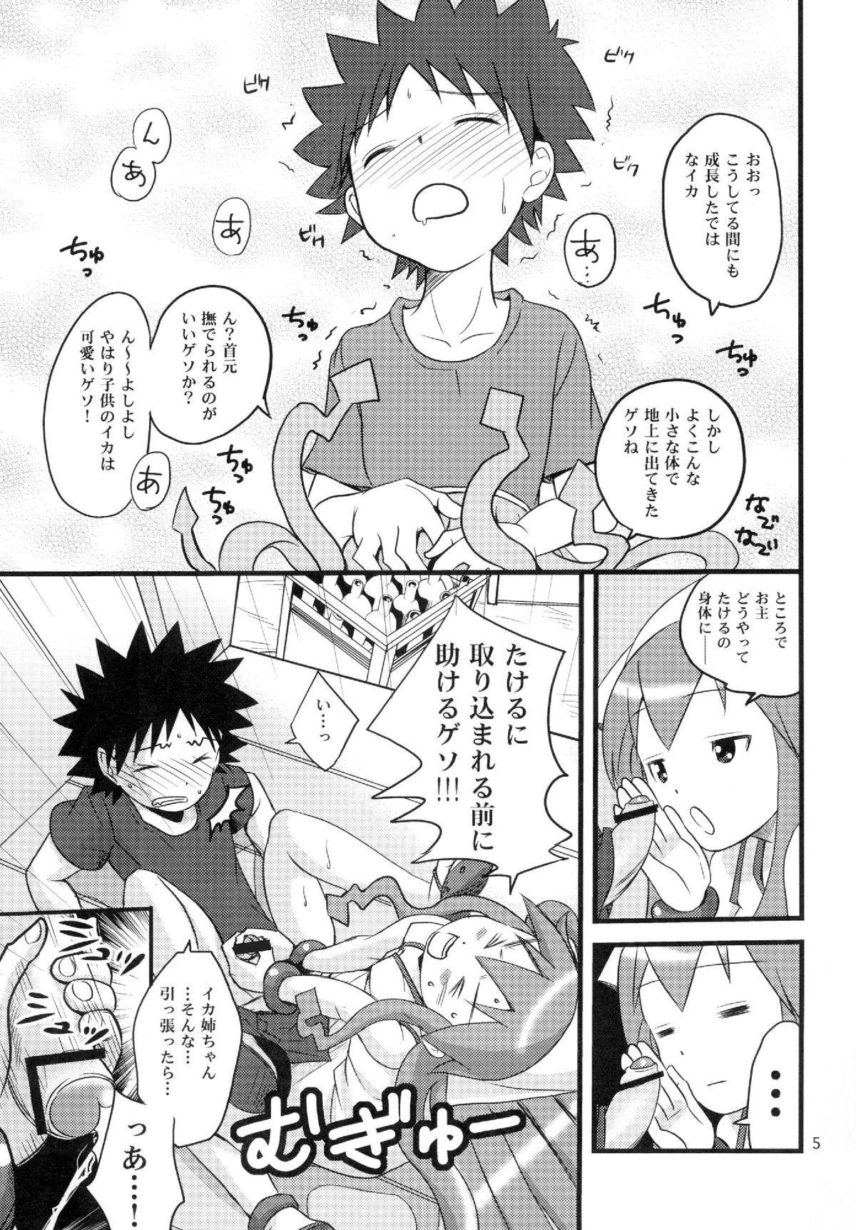 Totsugeki! Tonari no Ika Musume!! 4