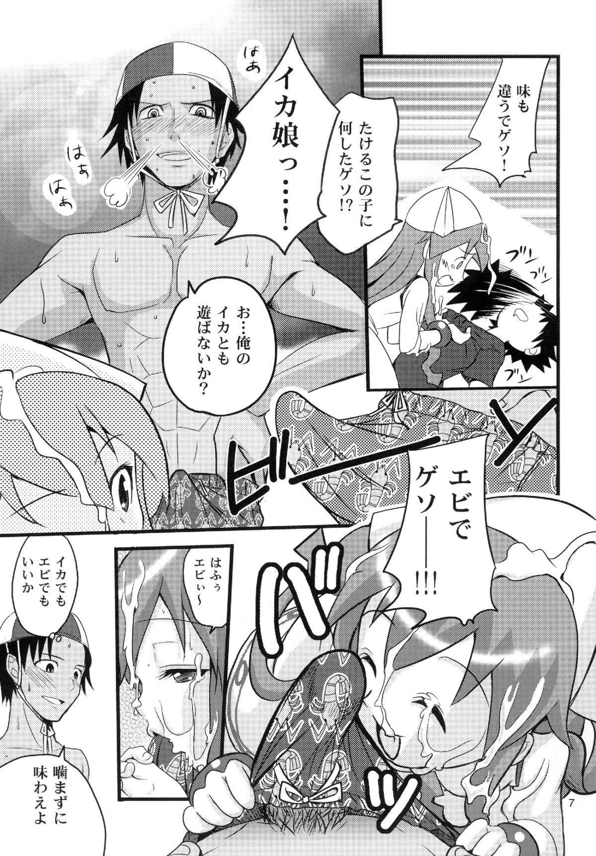 Totsugeki! Tonari no Ika Musume!! 6