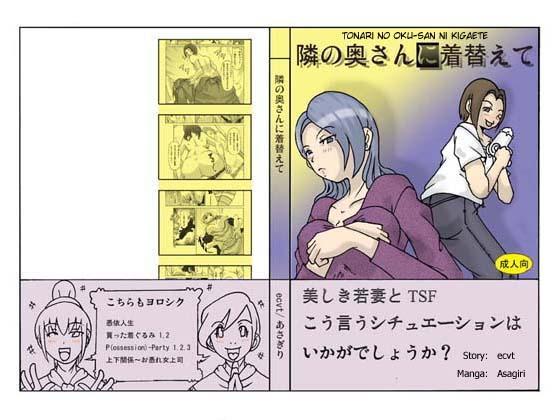 Tonari no Oku-san ni kigaete   Changing into the Wife Next Door 0