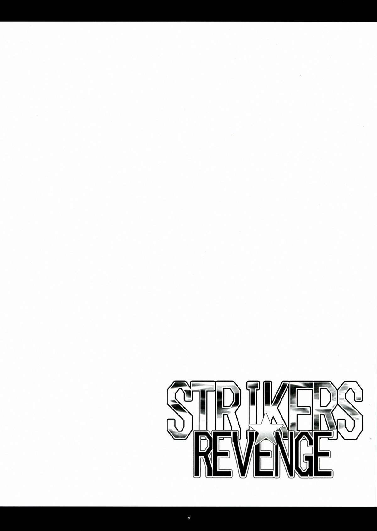 STRIKERS☆REVENGE 17