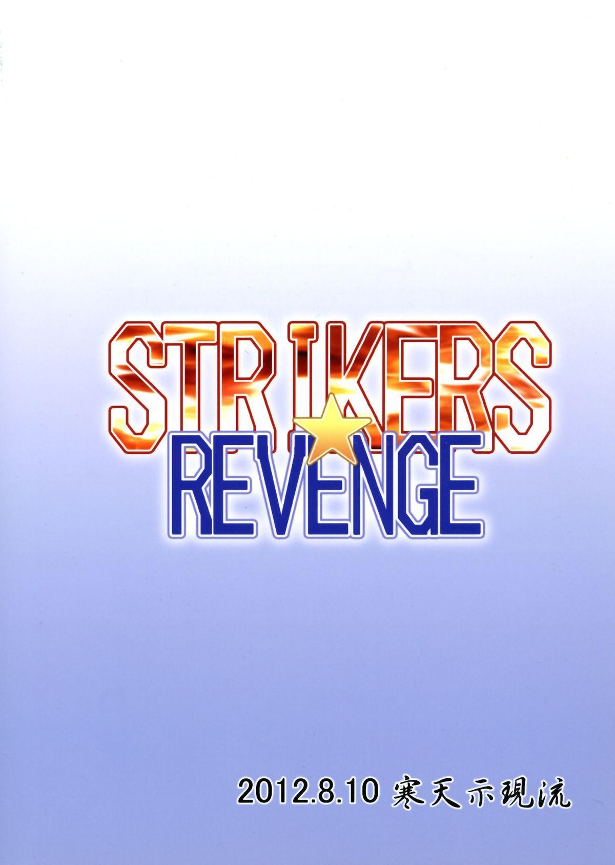 STRIKERS☆REVENGE 1