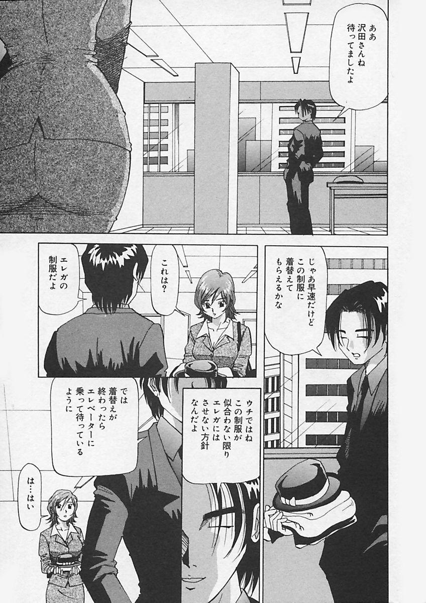 Kininaru Kimochi 10