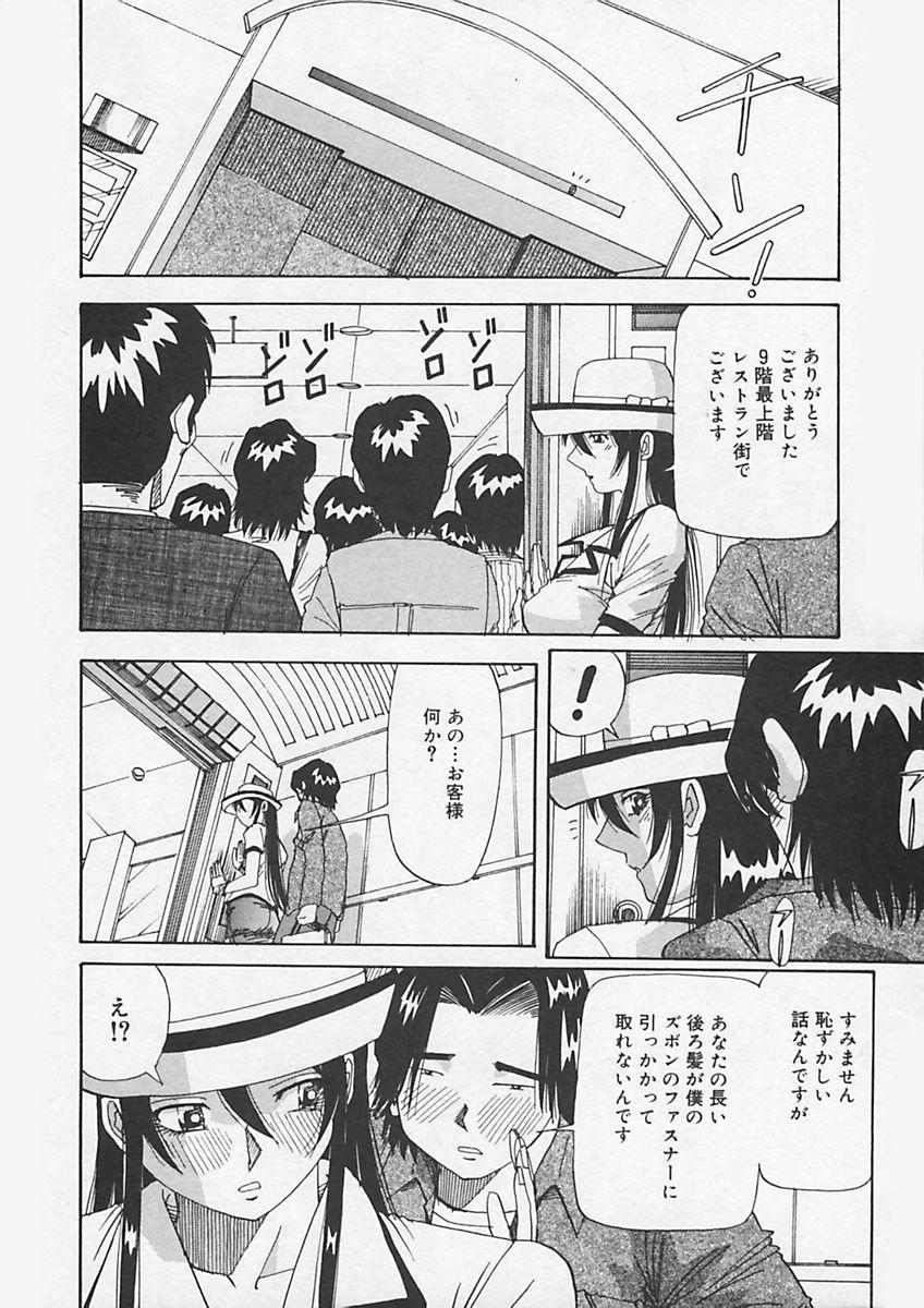 Kininaru Kimochi 141