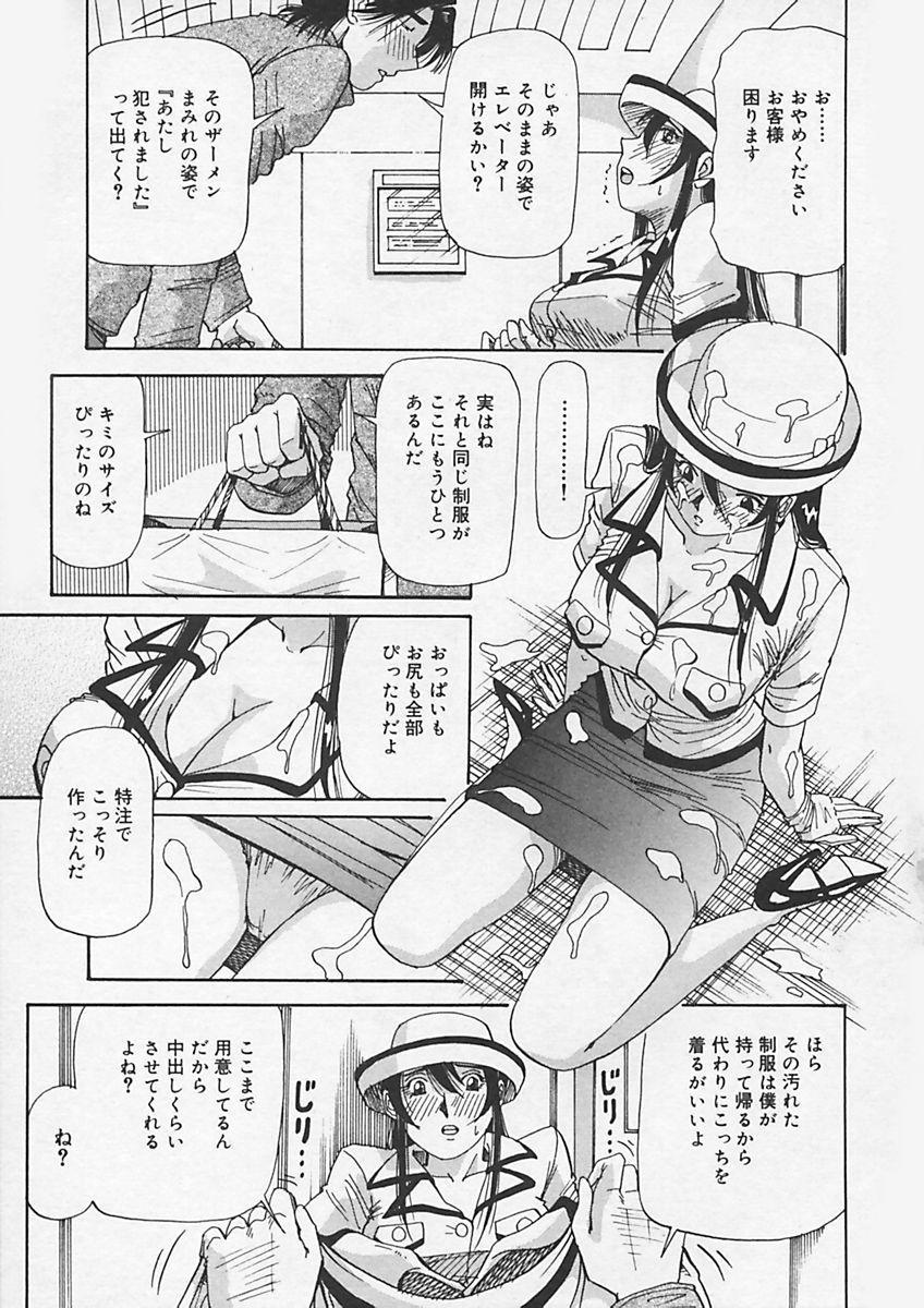 Kininaru Kimochi 148