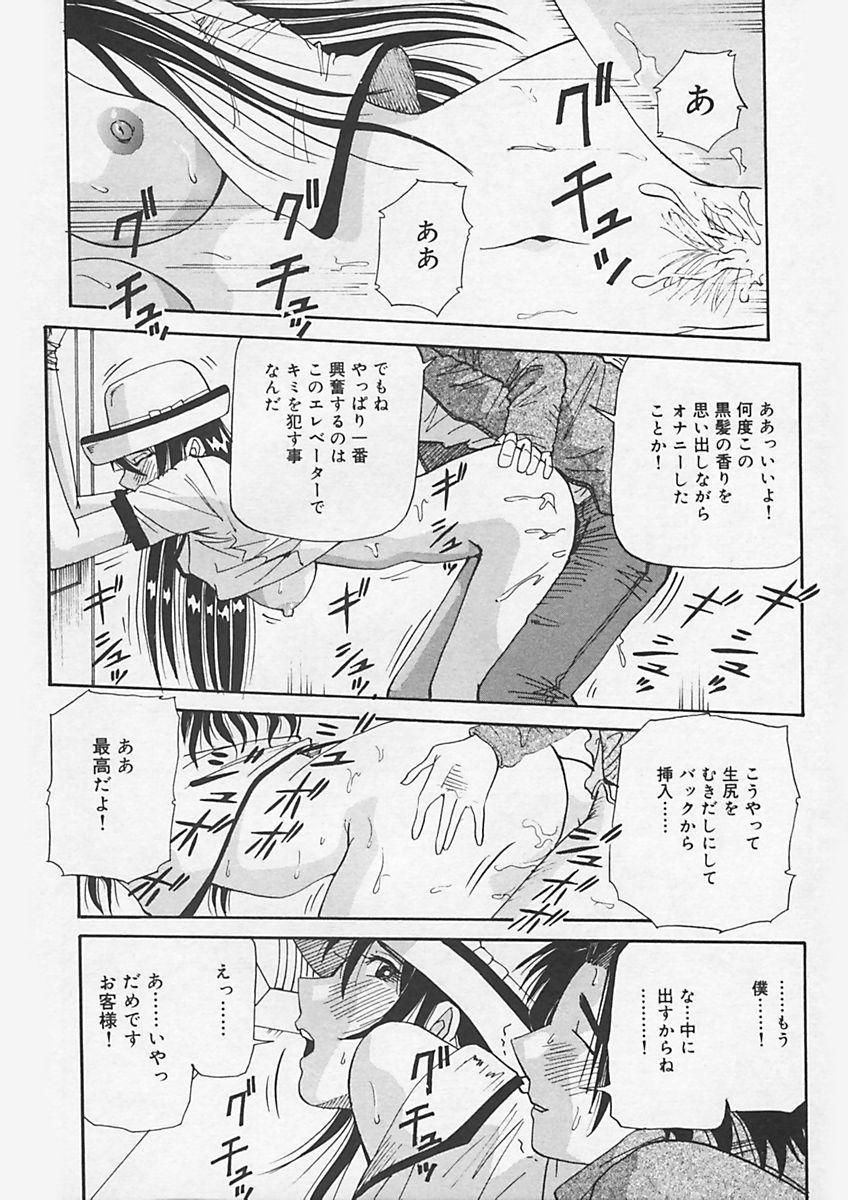 Kininaru Kimochi 151