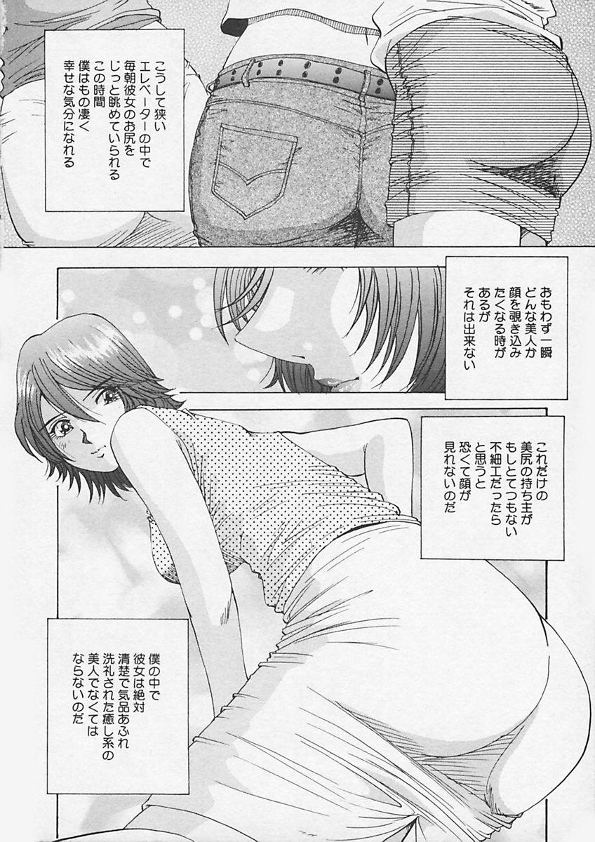 Kininaru Kimochi 157