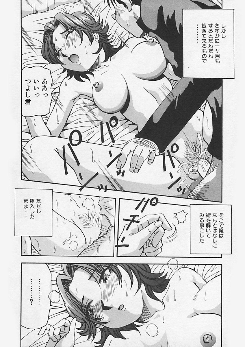 Kininaru Kimochi 197
