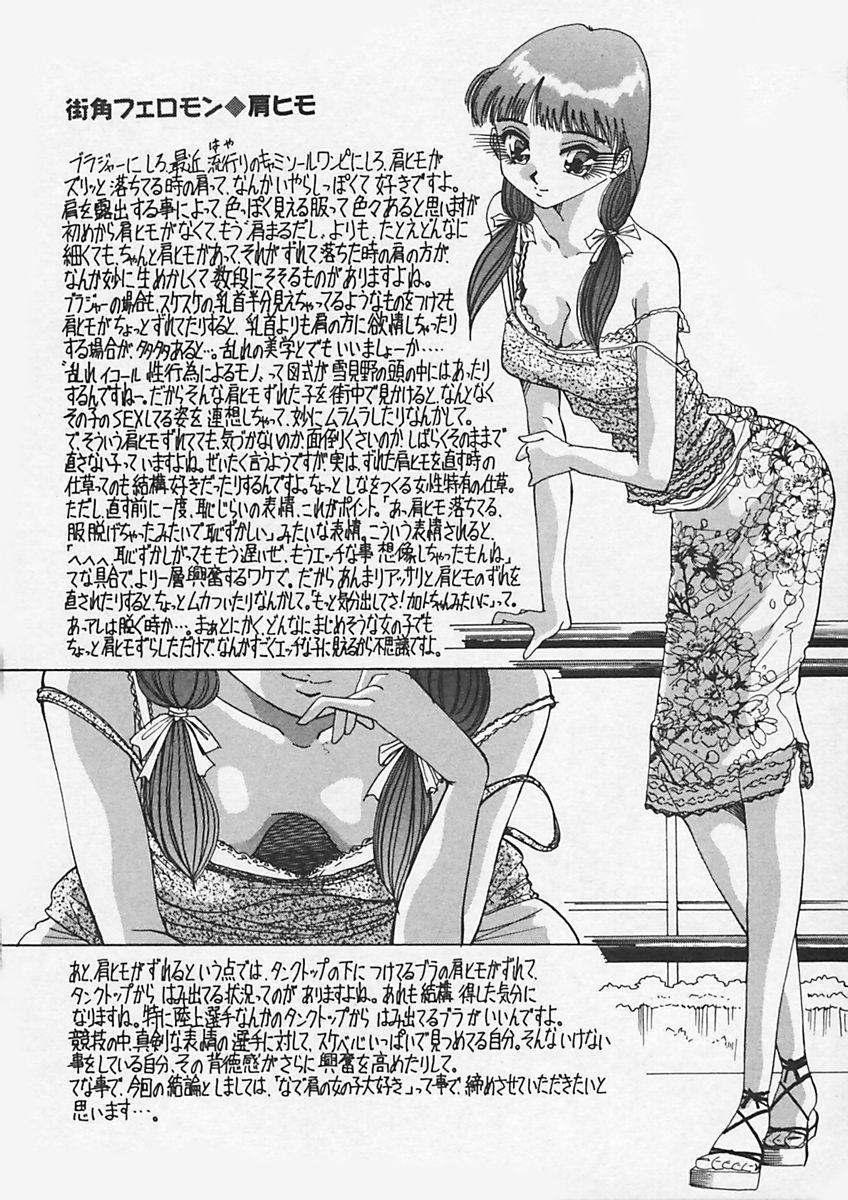 Kininaru Kimochi 207