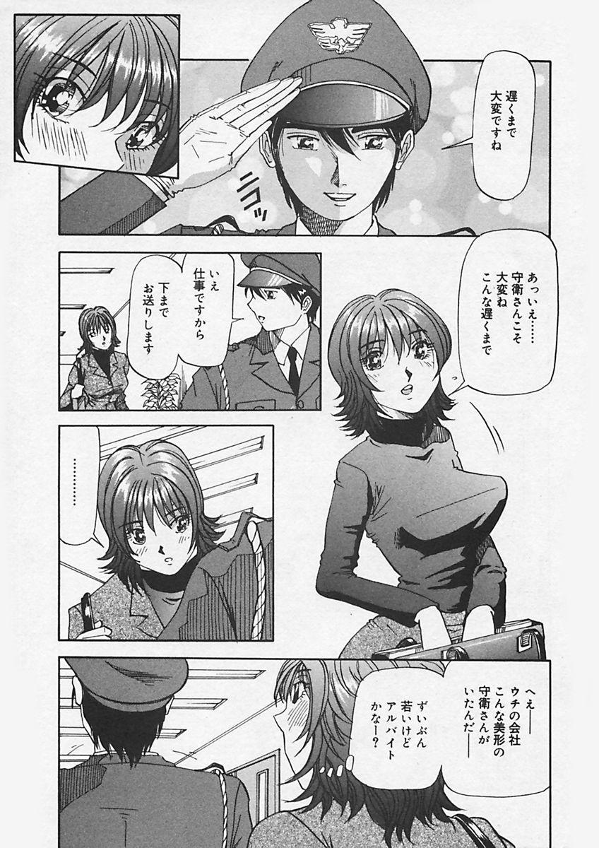 Kininaru Kimochi 26