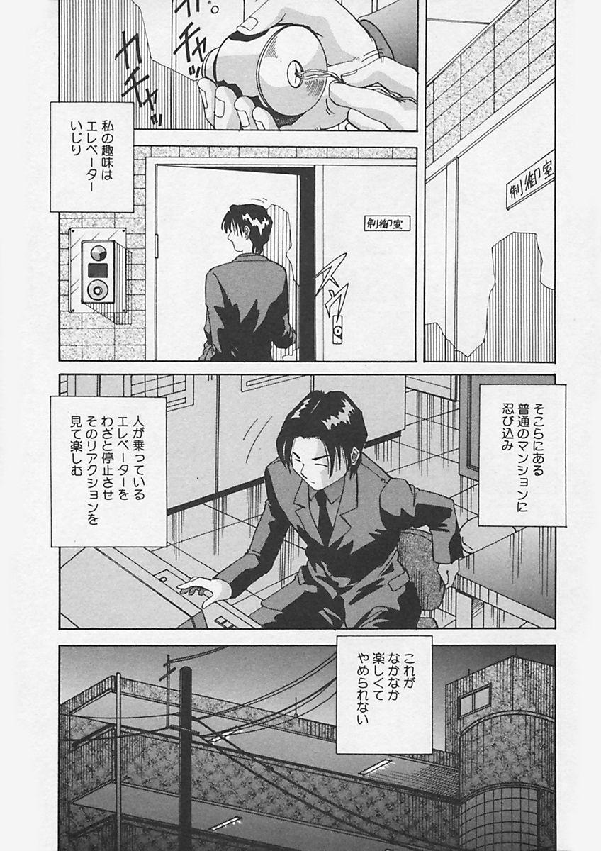 Kininaru Kimochi 42