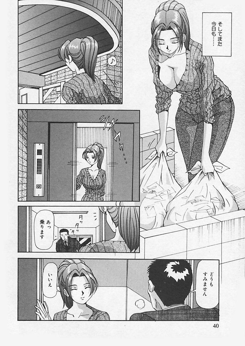 Kininaru Kimochi 43