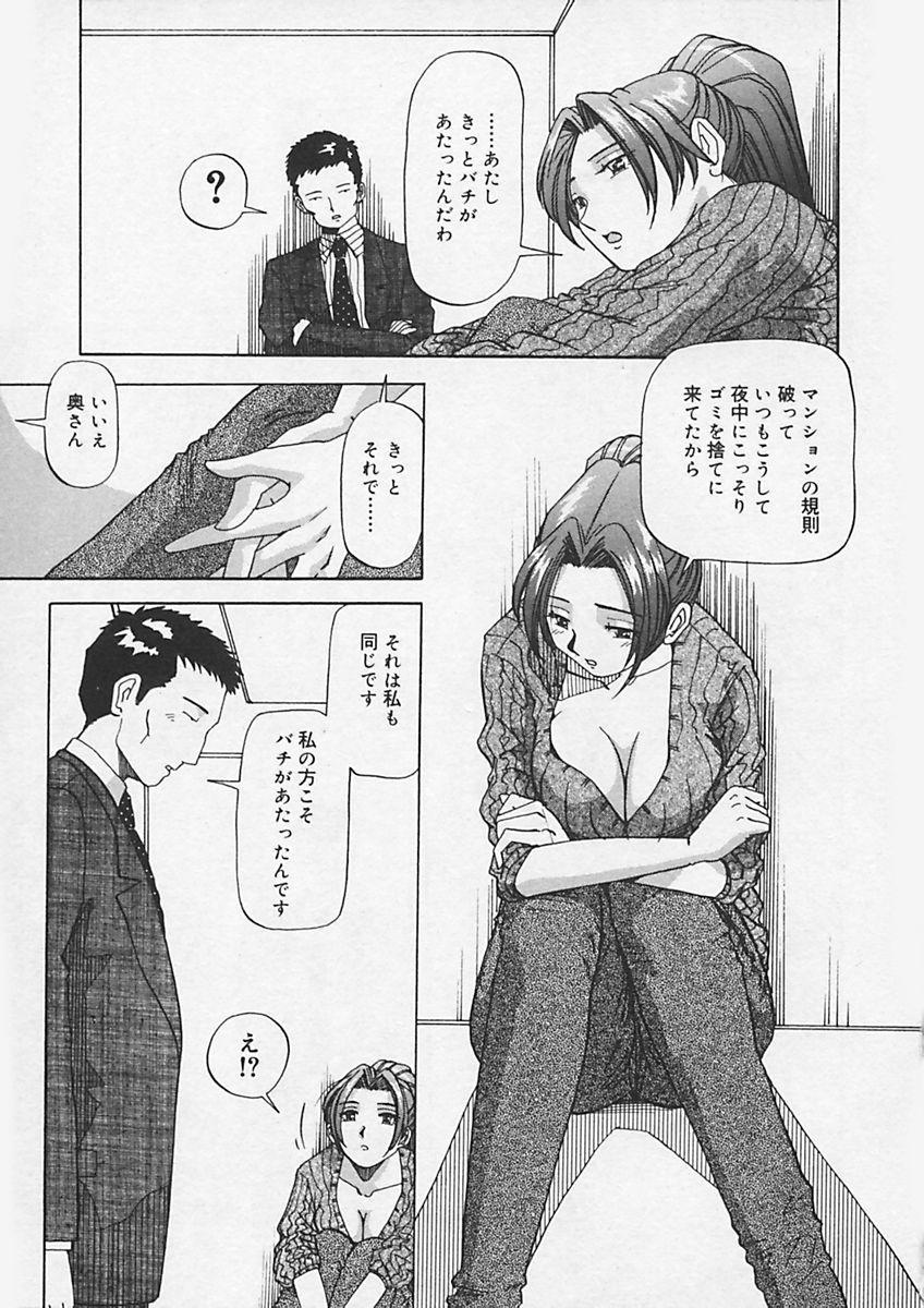 Kininaru Kimochi 46