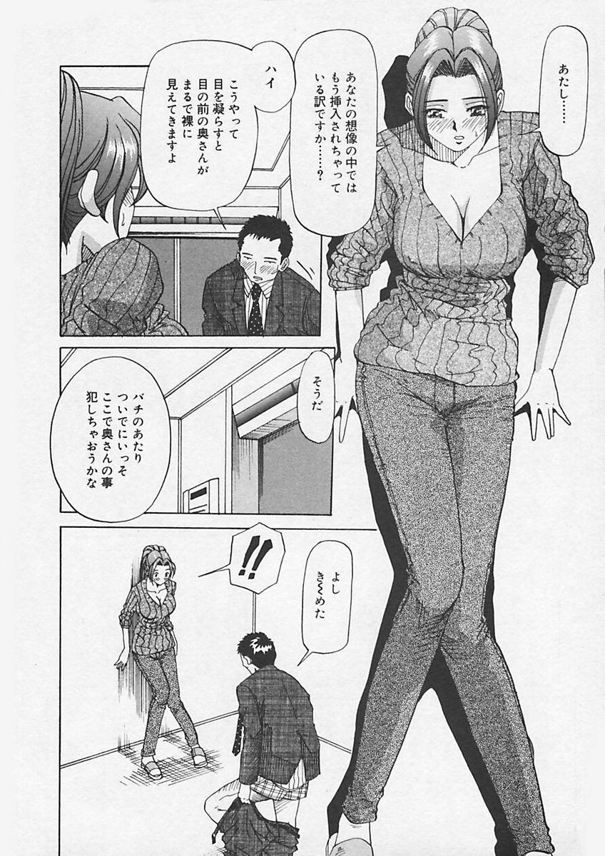 Kininaru Kimochi 49