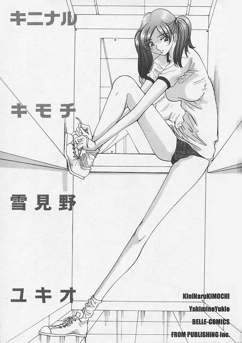 Kininaru Kimochi 6