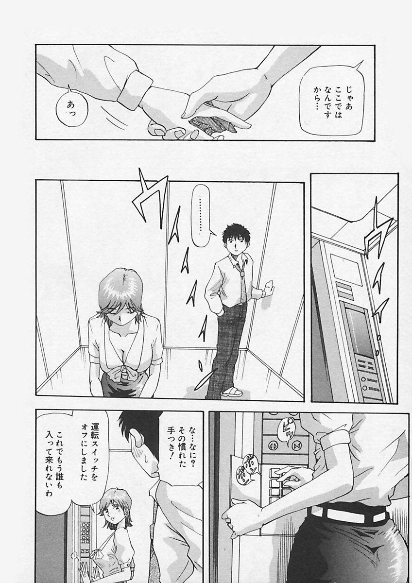 Kininaru Kimochi 77