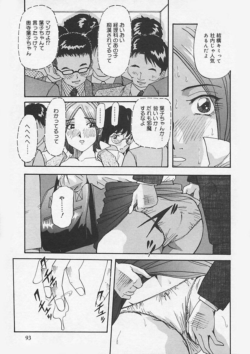 Kininaru Kimochi 96