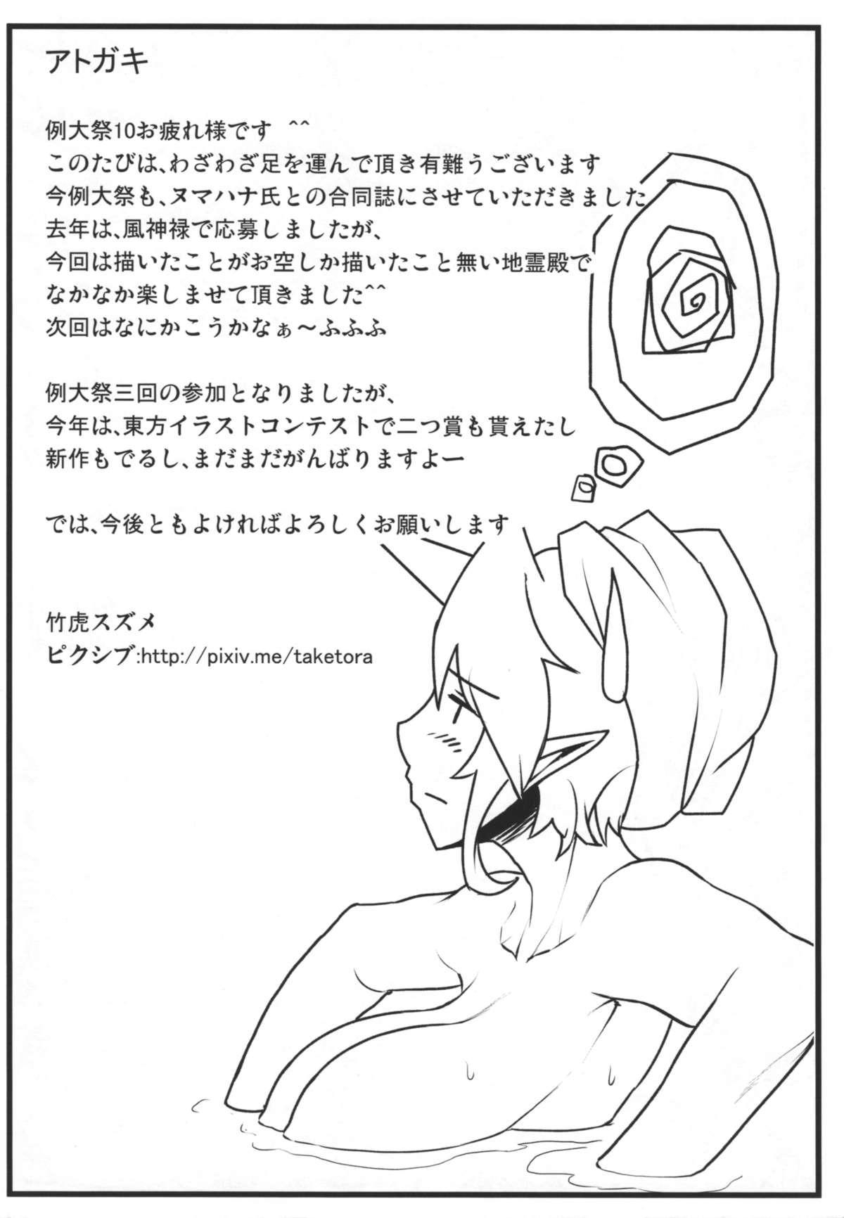 Gokoku ho jo 36