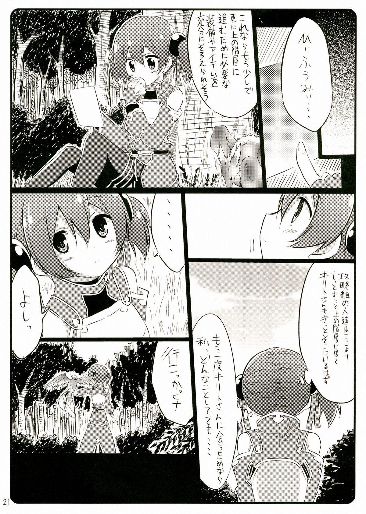 Silica chan kawaii β2 20