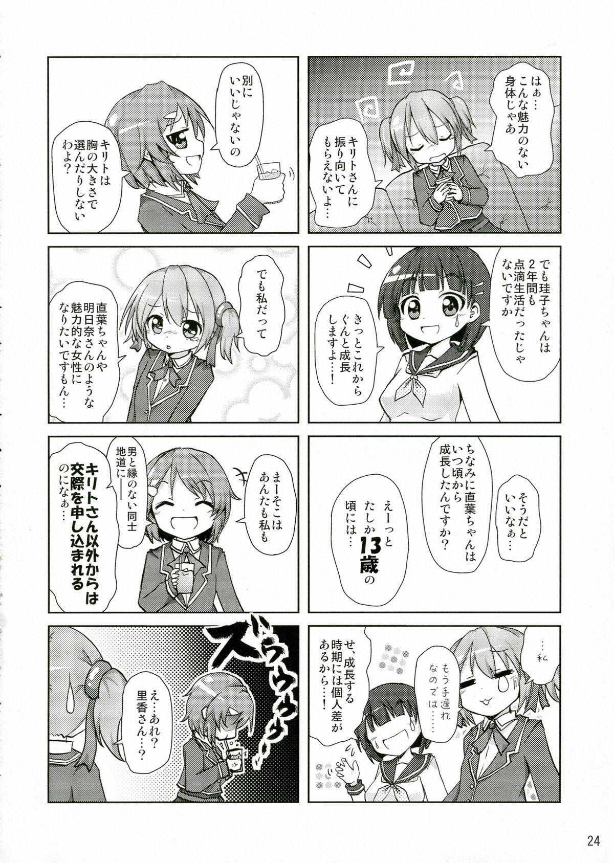 Silica chan kawaii β2 23