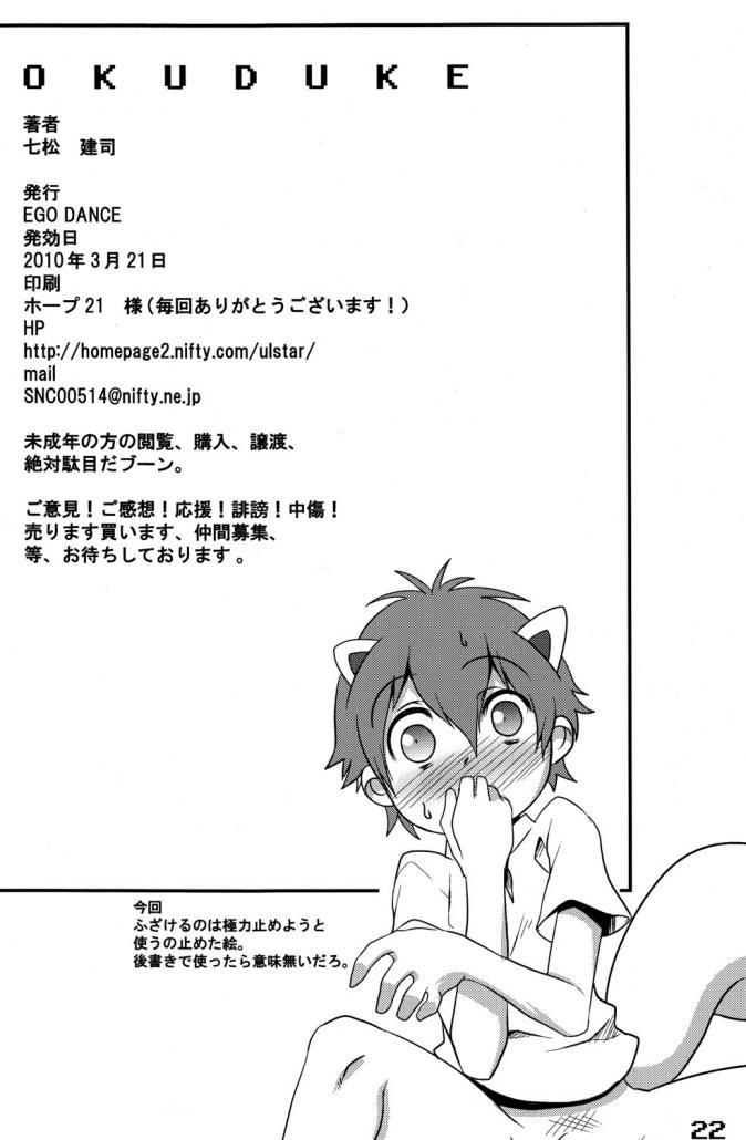 Hiraita Anata ni Kuchibiru wo 21