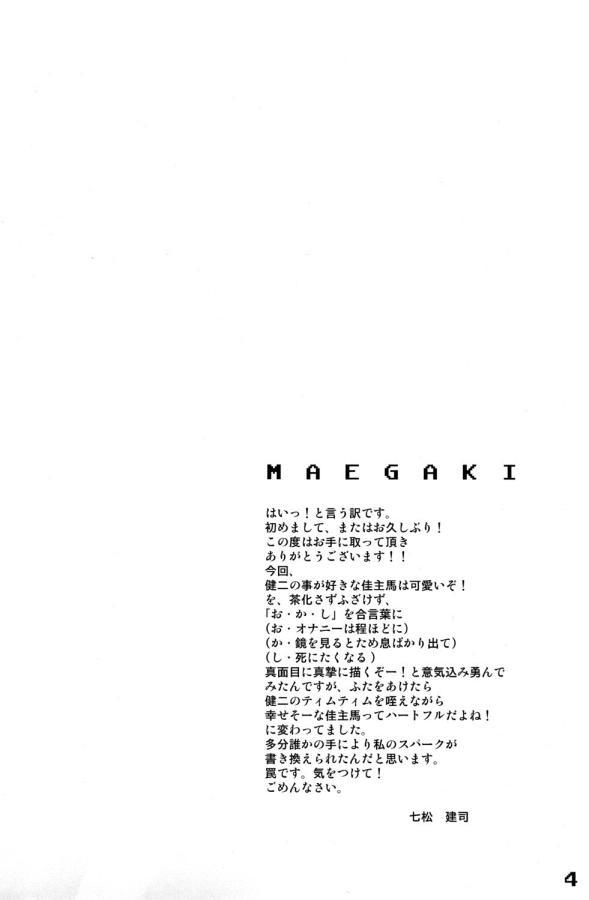 Hiraita Anata ni Kuchibiru wo 3