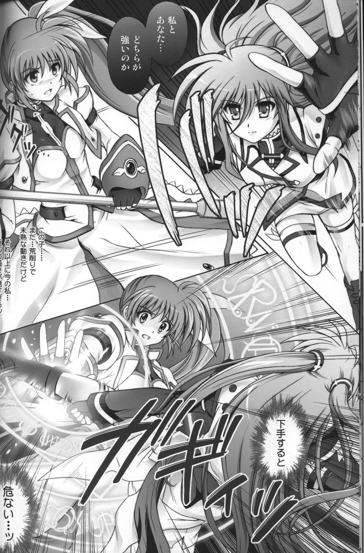 Nanoha-san ga Fukaku wo Totta! 7
