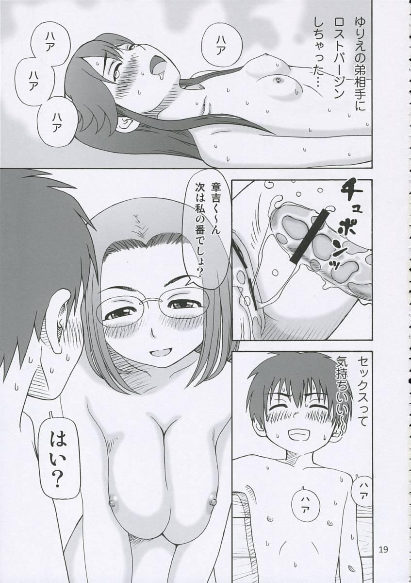 Kamisama ni Koishite 17
