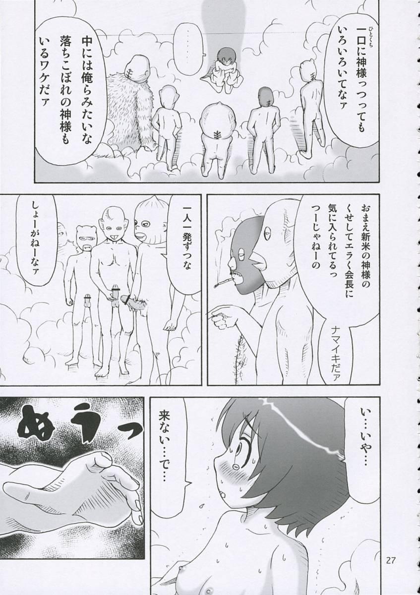 Kamisama ni Koishite 25