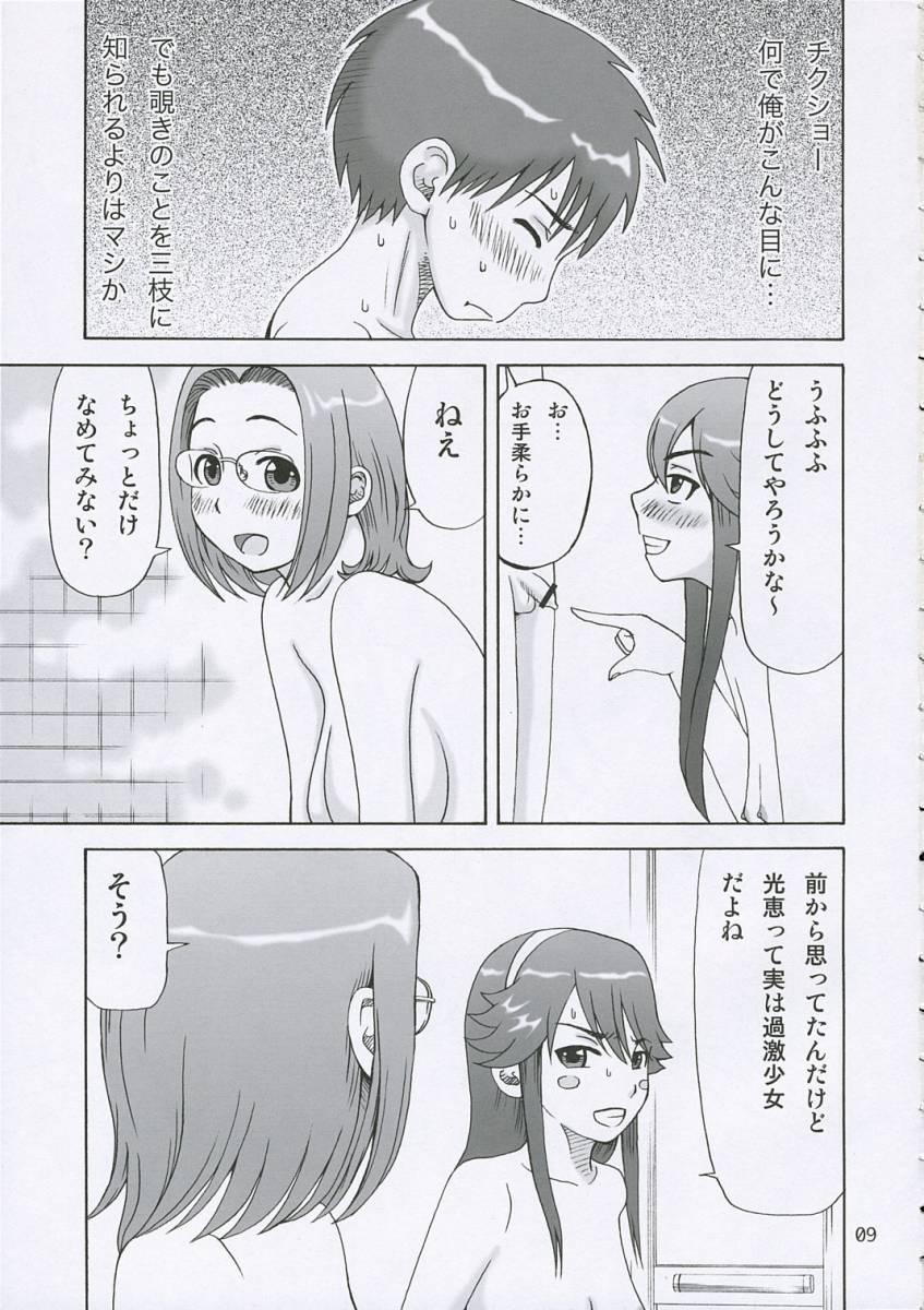Kamisama ni Koishite 7