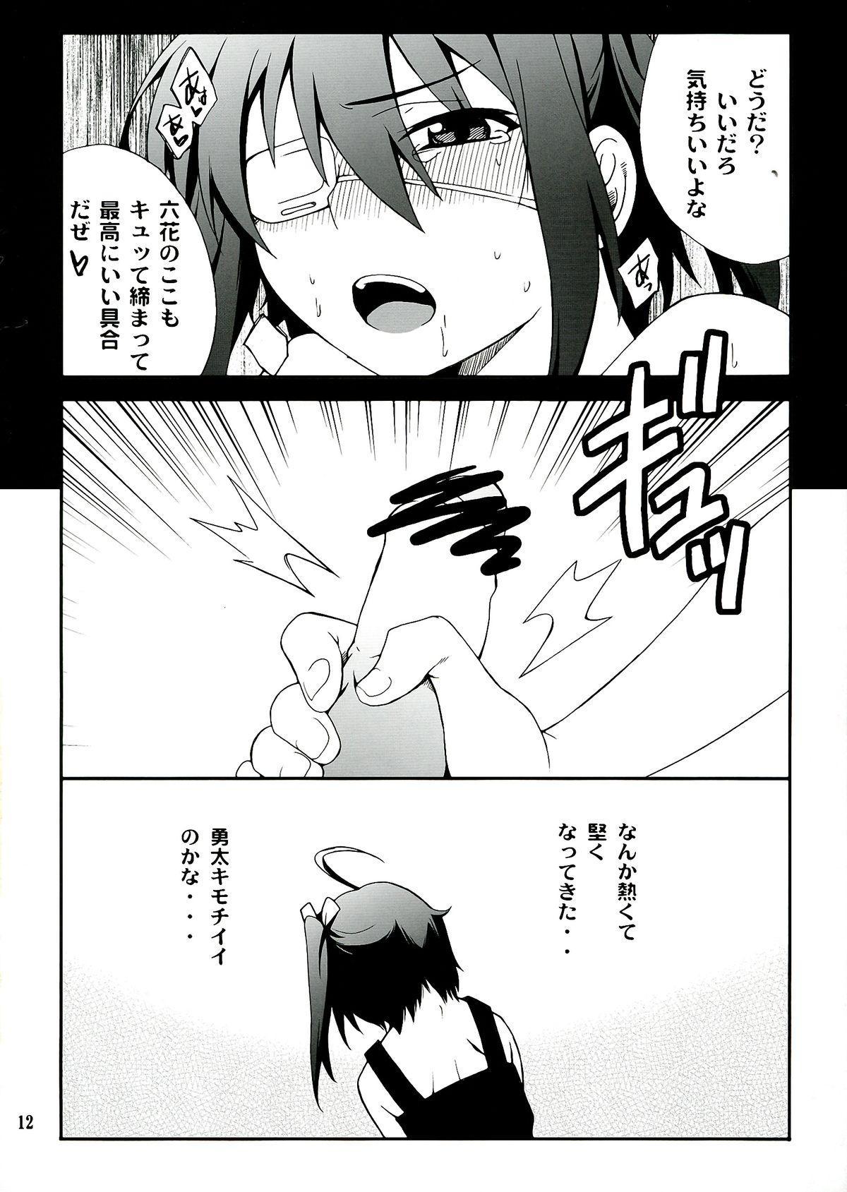 Takanashi-san chi no Jaou Shingan 11