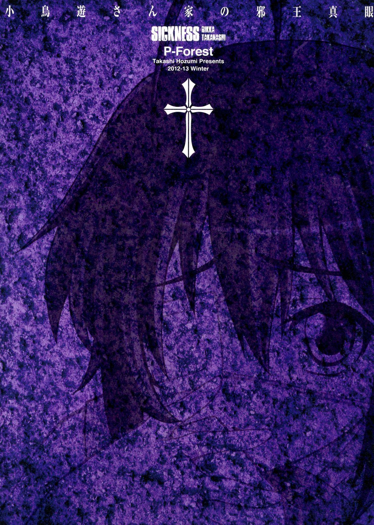 Takanashi-san chi no Jaou Shingan 1
