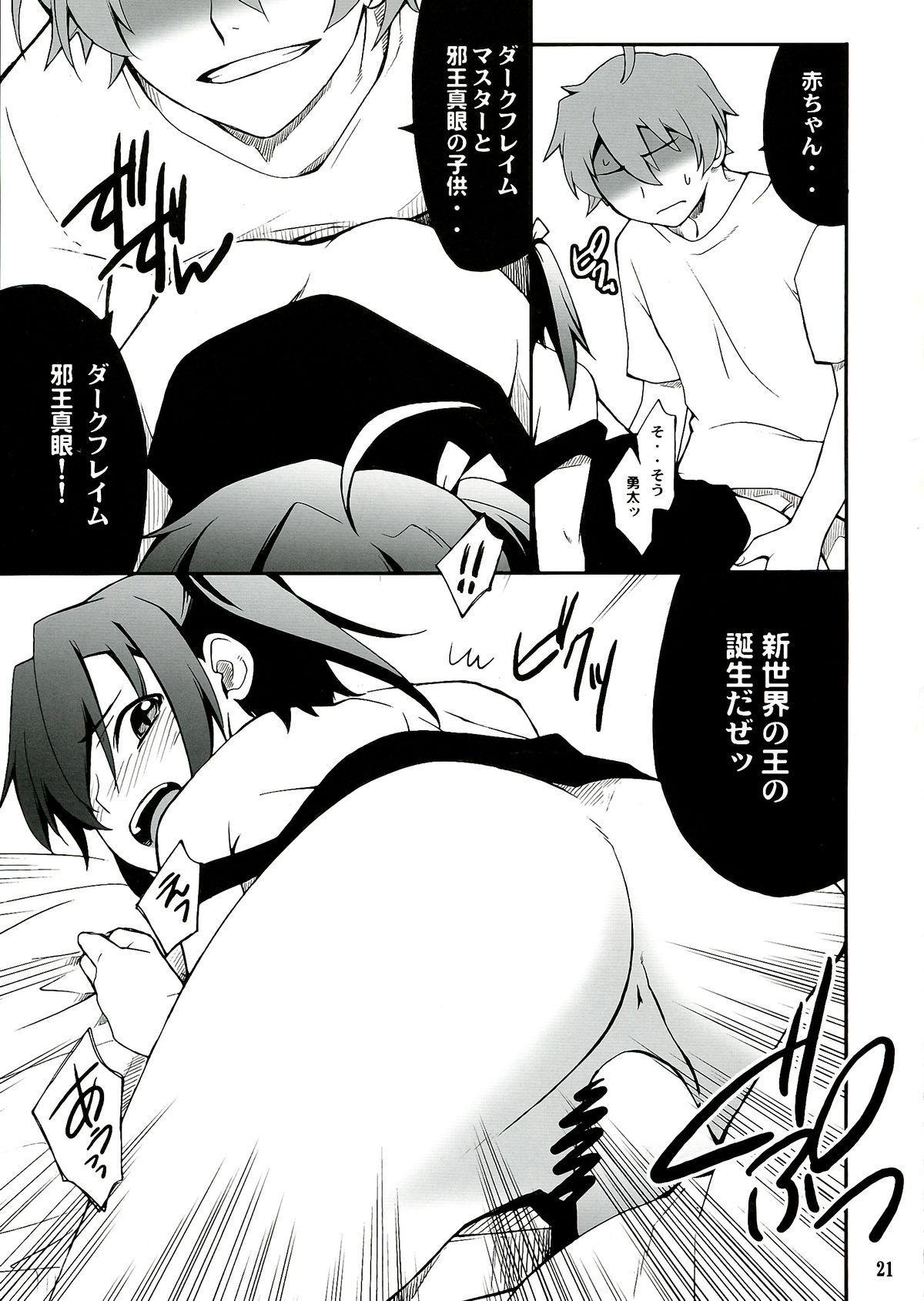 Takanashi-san chi no Jaou Shingan 20
